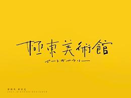 迪升字体设计/秀丽笔篇