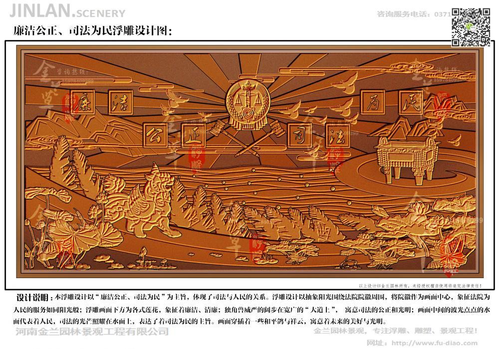 法院浮雕设计——【金兰草浮雕】 纯艺术 雕塑 金兰草
