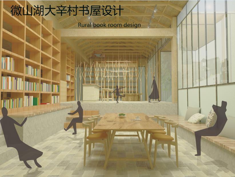 为中国而设计-微山湖大辛村书屋设计|室内设计|空间图片