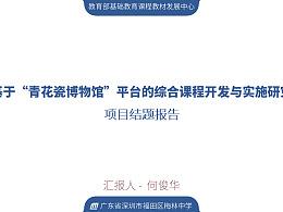 基于「青花瓷博物馆」平台综合课程结题报告