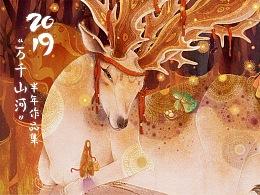"""""""萬千山河""""2019半年作品集"""