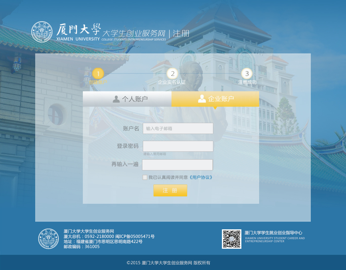厦门大学大学生创业服务网设计 网页 企业官网 高高图片
