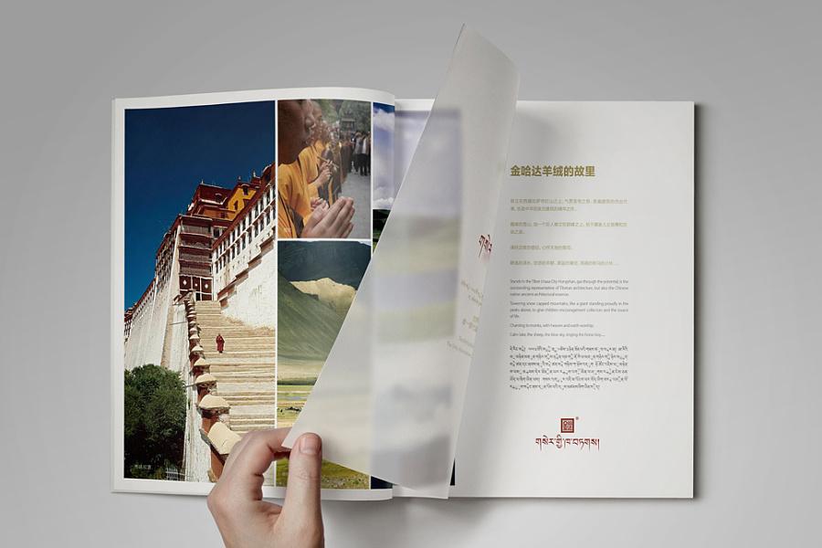 查看《藏传金哈达羊绒品牌画册设计》原图,原图尺寸:970x647