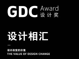 GDC Show 2019 在上海(院校场):设计相汇