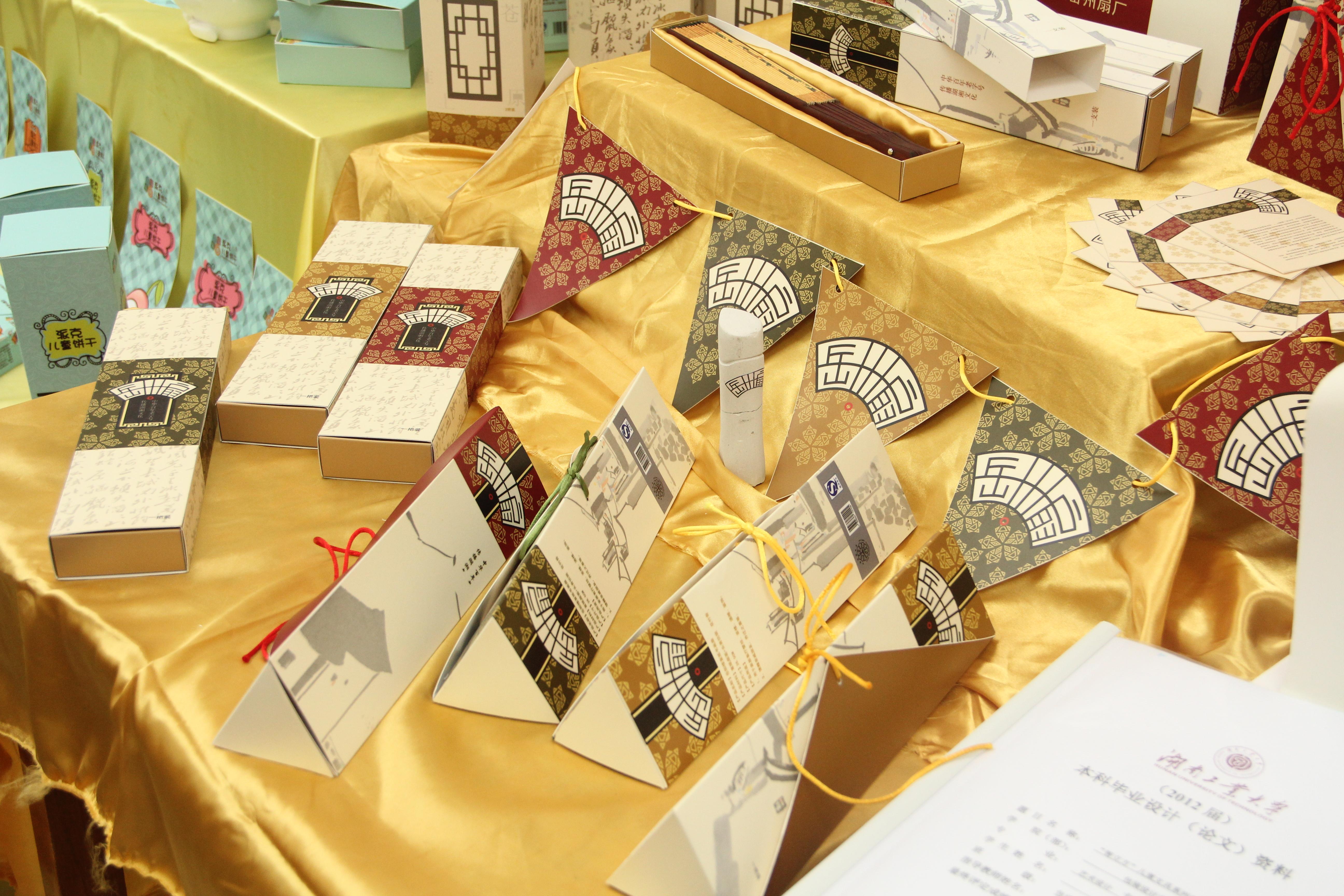 湖南工业大学包装设计2012届毕业展图片