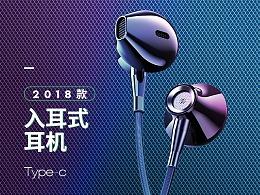 Type-c 入耳式耳机