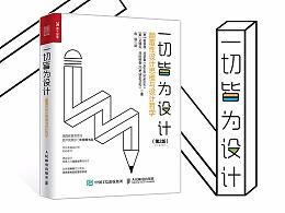 设计类图书详情