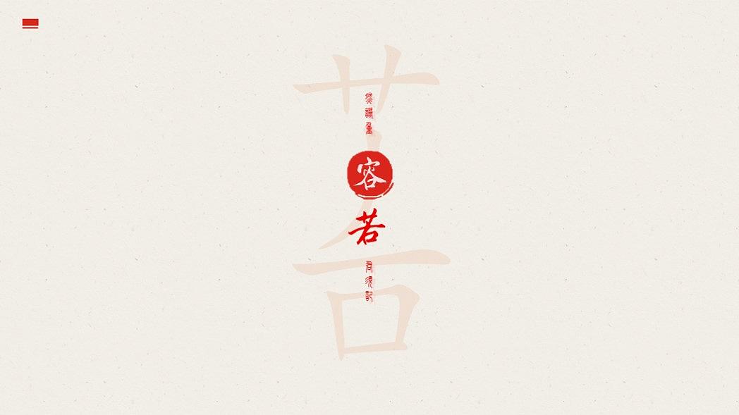 古韵质感中国风24页ppt模板部分展示(原创)图片