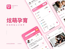 亲子孕育类App设计