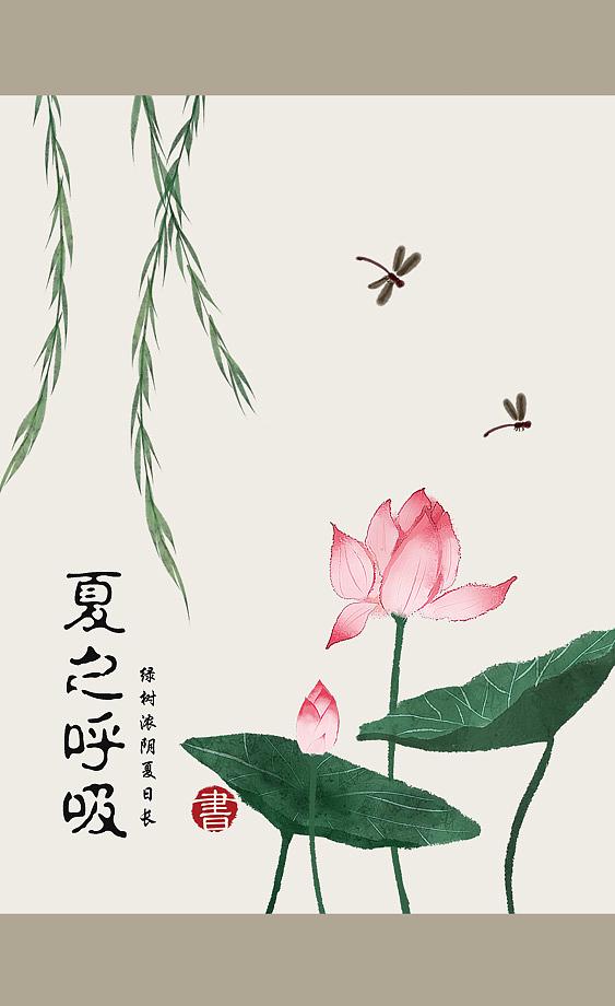 水墨中国风——竹间系列·春夏秋冬·四季之风——书籍封面装帧设计图片