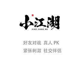 小江湖3.0界面宣传图
