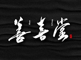 石头许6月上旬 书法字体 书法定制 书法商写 日本字体