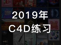 2019年C4D练习总结