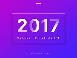 2017年度合集
