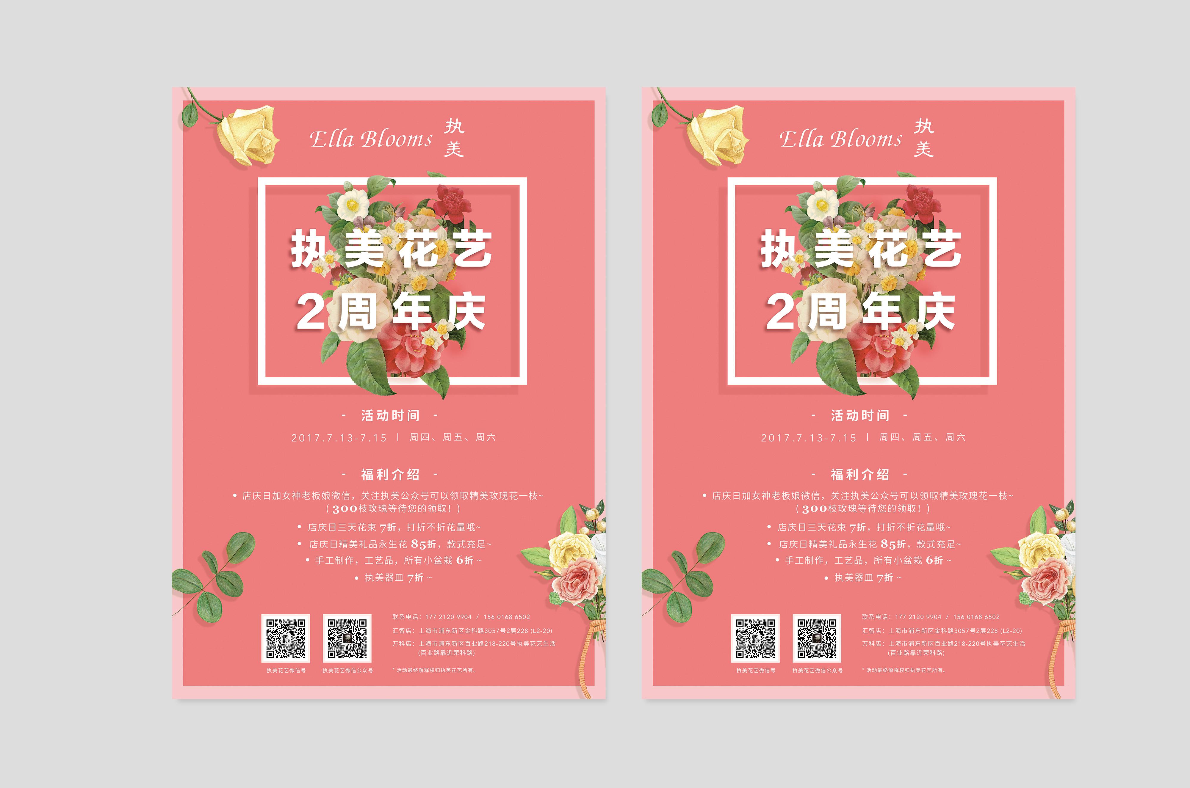 执美花店2周年庆宣传海报