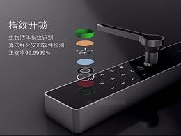 智能锁-三维产品