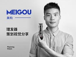 MEIGOU/美构 电镀专业理发器 策划设计分享