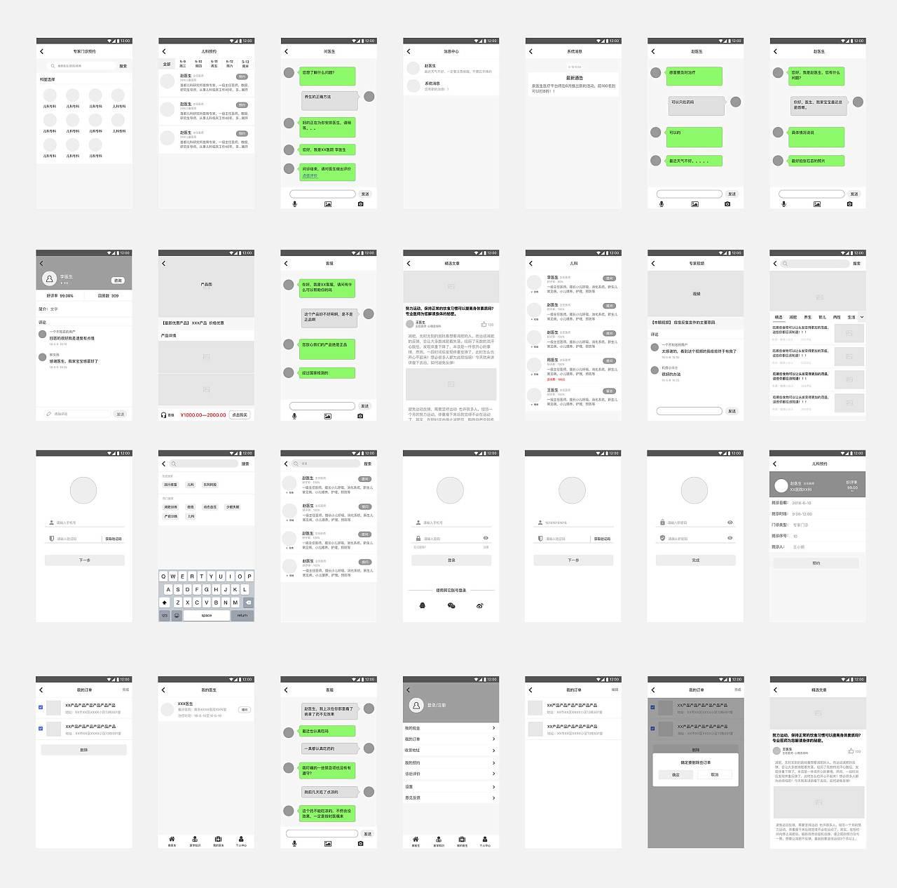 app原型图设计