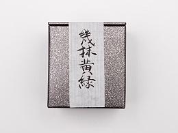 神兽堂-2017手工茶