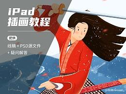 """""""花木兰""""iPad插画教程/Procreate使用技巧"""
