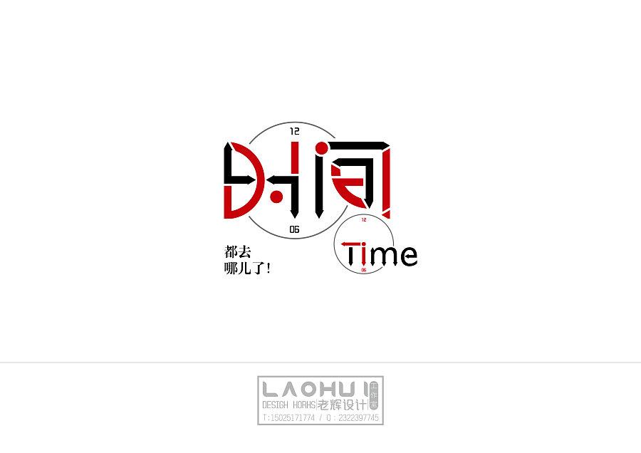 2014-2015年字形个人设计作品(合集)|字体/字体甘肃省建筑设计院v字形6图片