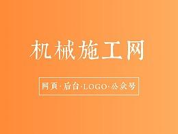 机械类网站/公众号/logo UI设计