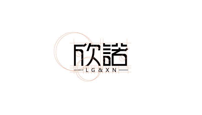 两组字体logo设计|标志|平面|吴小丽图片