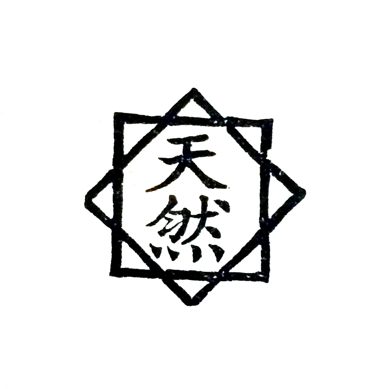 中式标识|平面|标志|eonway - 原创作品 - 站酷图片