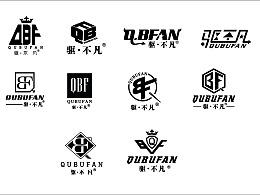 驱不凡  字体logo设计