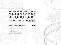 【EQUAL】残疾人体验馆设计