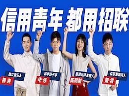 """招聯金融""""信用青年說""""-腔調廣告"""