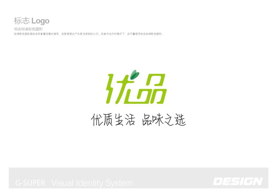 优品logo|字体/平面|字形|依旧是菜鸟-原创v字体哪里可以做3d广告设计图片