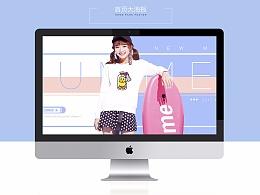 每日一练 --- 《日系女装》banner 天猫 淘宝 京东 电商 首屏