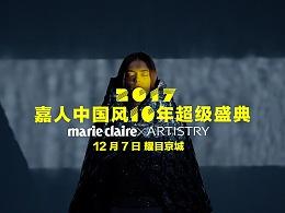 2017嘉人中国风10年超级盛典 概念时装片