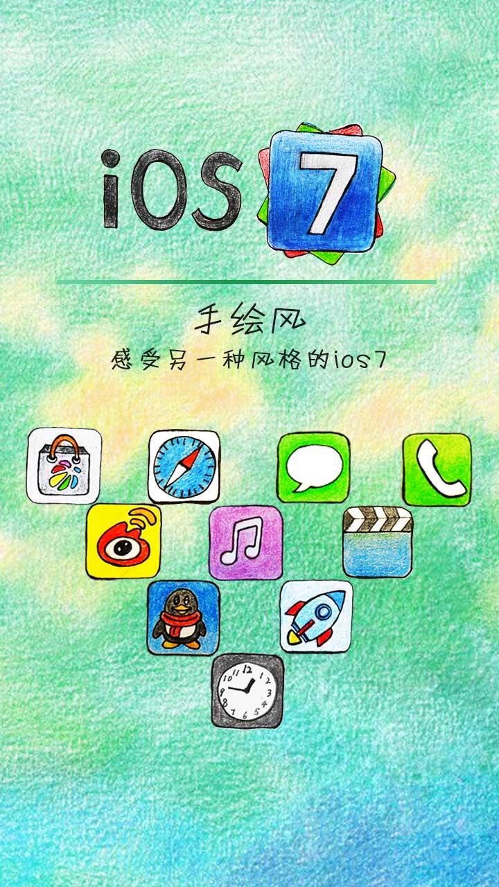 ios7手绘风