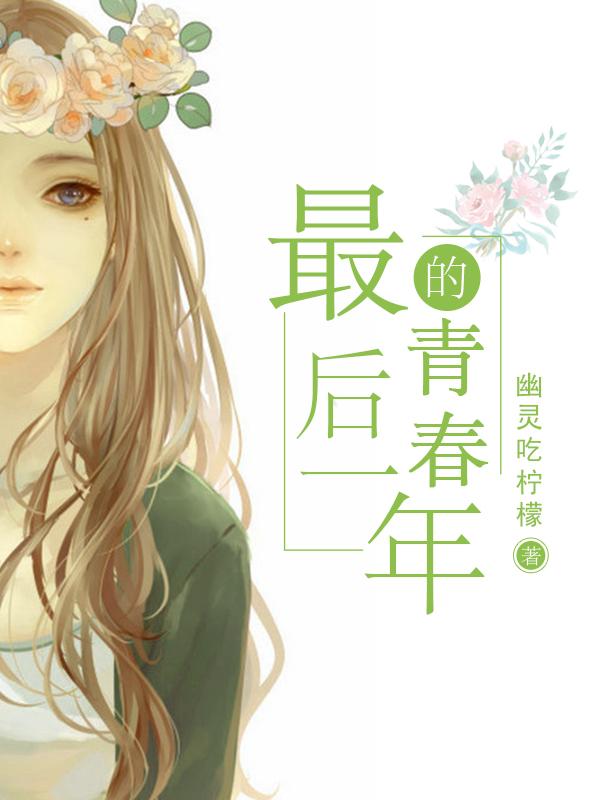 原创作品:小说封面