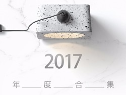 迟到的2017合集