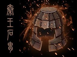 手机APP 游戏图标-秦王石胄 盔甲 头盔