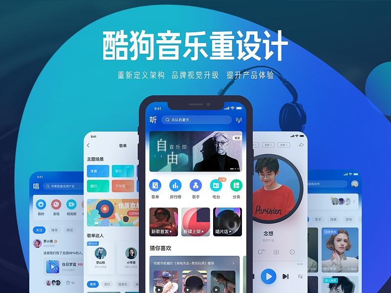 酷狗音乐Redesign【9.4.9】