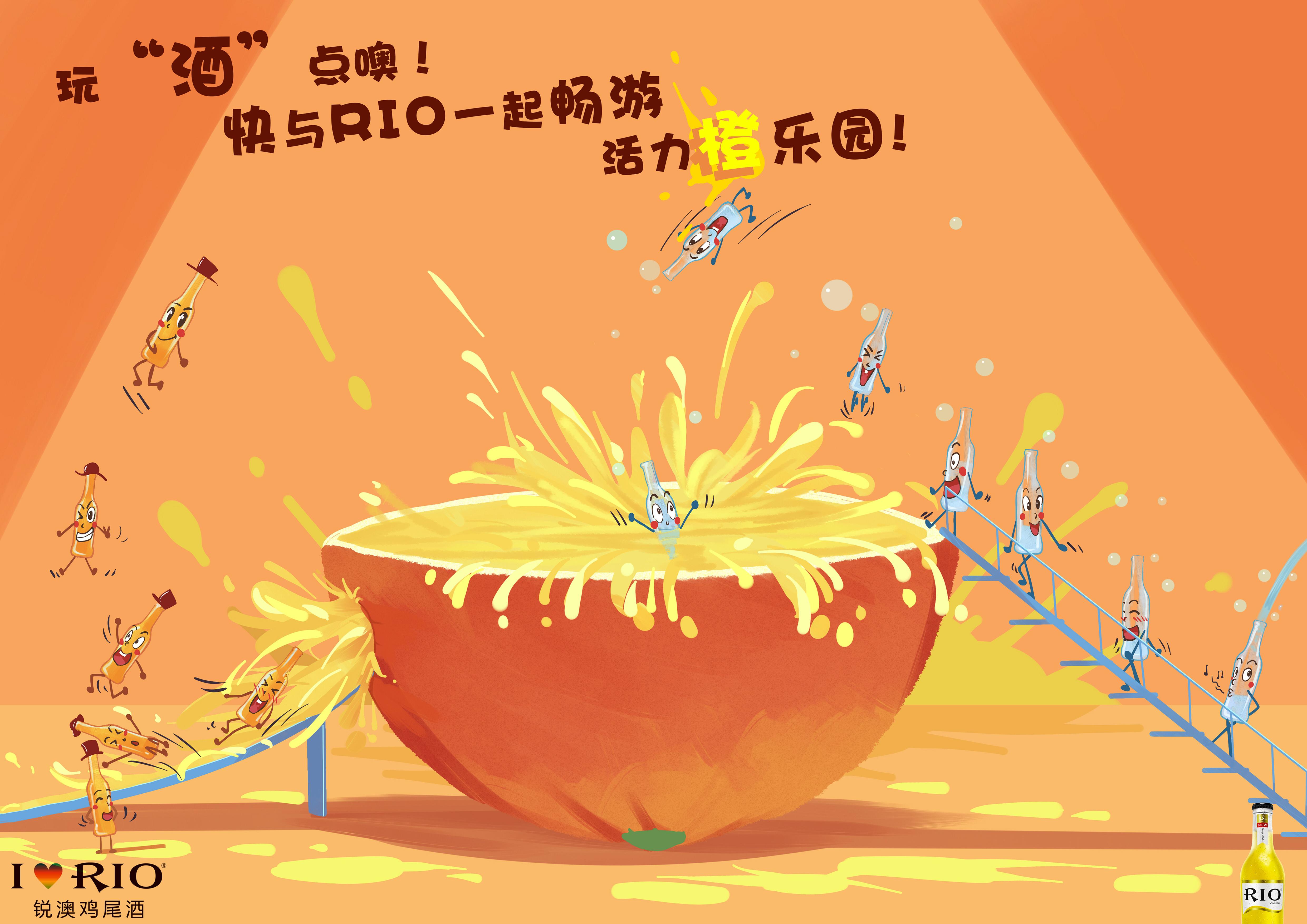 rio鸡尾酒海报图片
