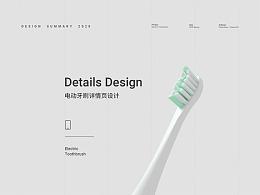 电动牙刷详情页设计