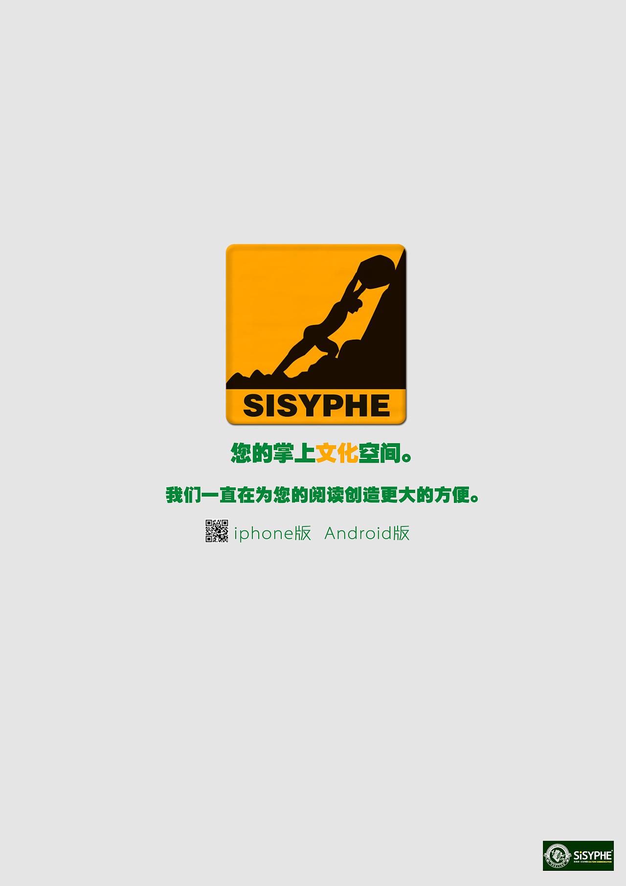 西西弗书店活动概念海报