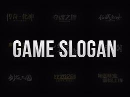 游戏slogan