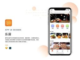 乐厨 V1.0 DESIGN