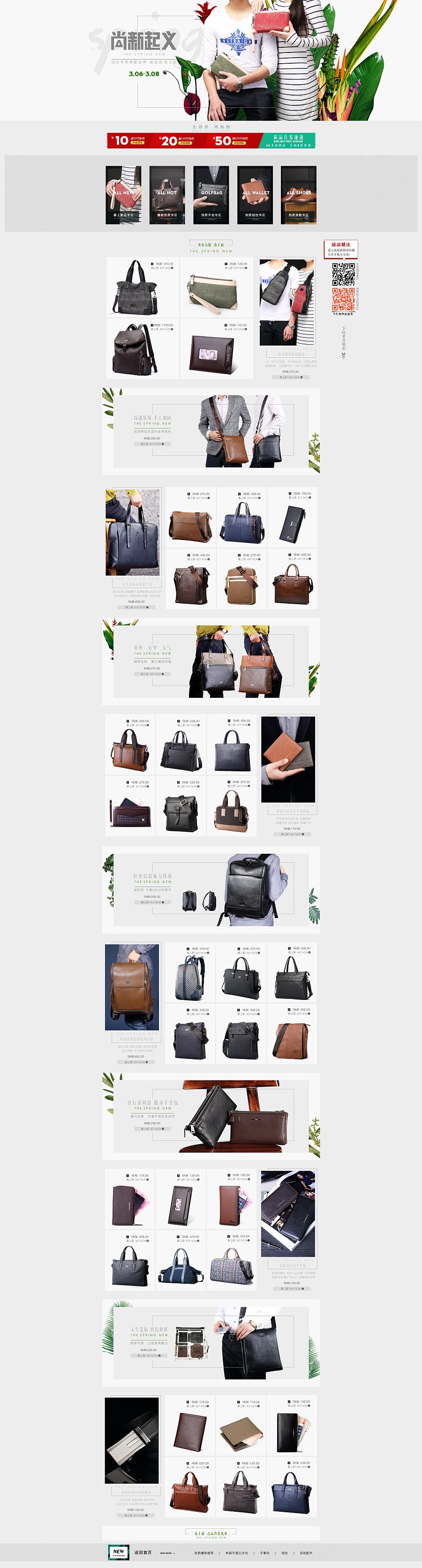 店铺首页装修店铺/电商设计#网页设计#天猫设计#淘宝设计#京东设计图片