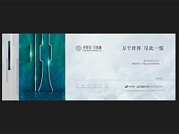 华景川万悦城地产项目提案