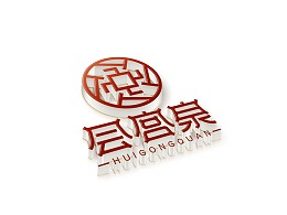 会宫泉logo-定稿