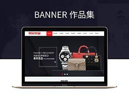 6月banner合集