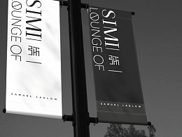 品牌设计- SIMI COFFEE-