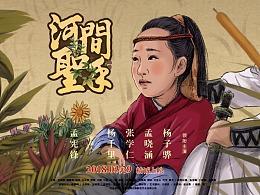 《河间圣手》神医刘完素的传奇故事
